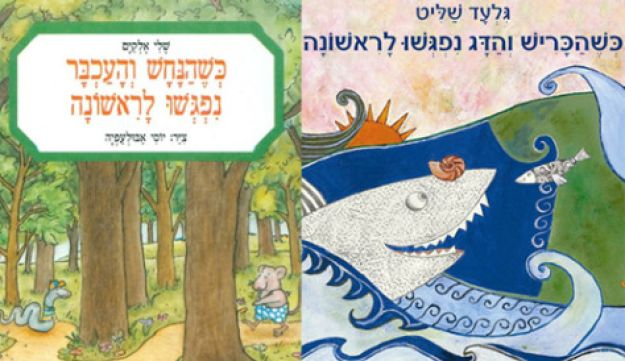 GIlad Shalit book cover. When the Fish and the shark first met. Shelly Elkayam