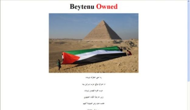 Screen shot from the hacked Yisrael Beiteinu website April 30, 2011