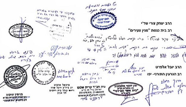 Official stamp of Tel Aviv rabbis on petition against foreign workers