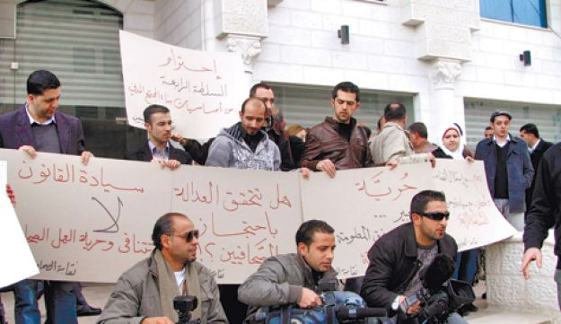 Journalists demonstrating outside the Magistrate's Court in Ramallah