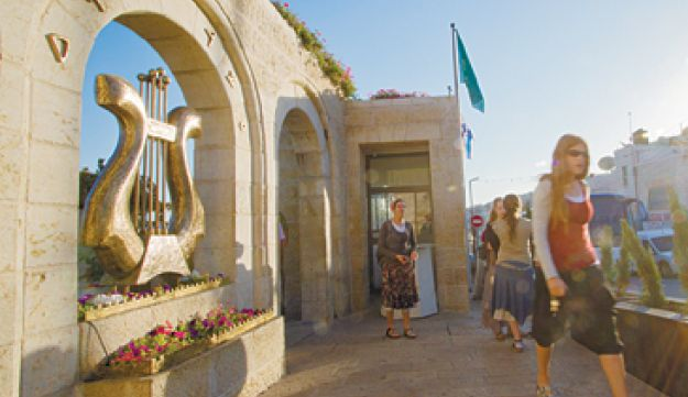 The entrance to the City of David archaeological park in East Jerusalem.