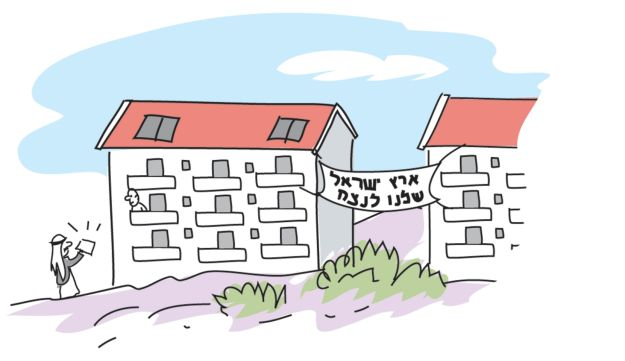 Illustration by Amos Biderman.