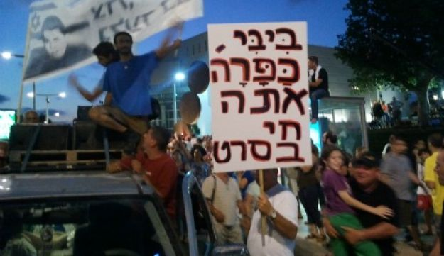 Tel Aviv protest August 6, 2011 (Daniel Bar-On)