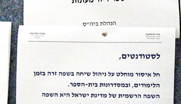 School tells students not to speak in a language other than hebrew, August 9 2011