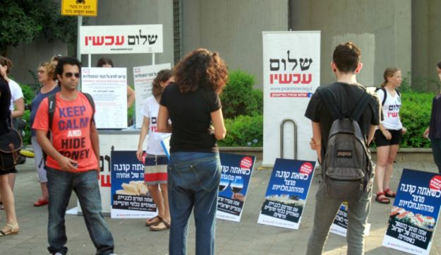 A Peace Now demonstration near the Tel Aviv District Court.