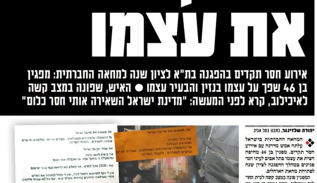 The article in Israel Hayom, next to Silman's original letter.