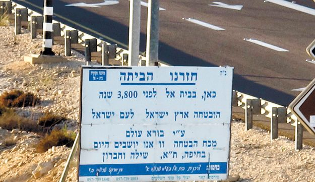 """Amira Hass Beit El settlers' sign on Ramallah bypass road: """"We came home."""""""