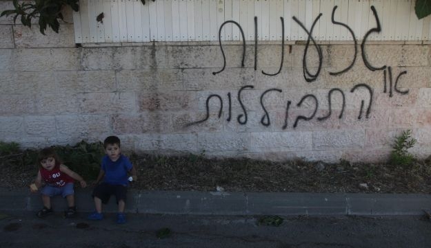 'Racism or assimilation' sprayed on a wall in Abu Ghosh.