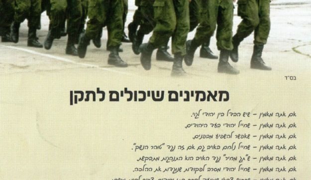 Flier distributed at IDF induction center.