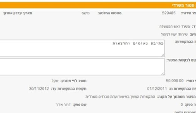 A confirmation of the deal between Dror Eydar and the PMO