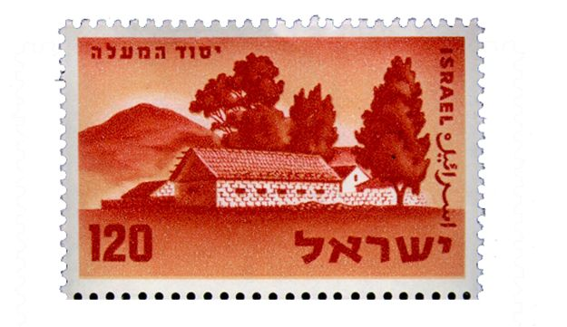 Israeli postage stamp issued in 1959 commemorating the centenary of the founding of Yesud Hamaala