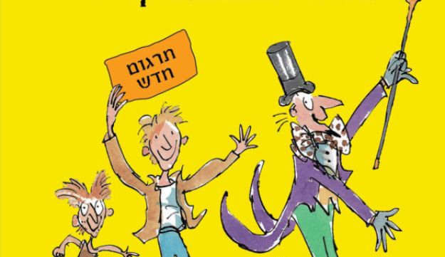 "The nerw Hebrew version of ""Charlie and the Chocolate Factory"""