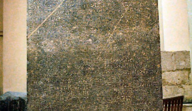 "The Merneptah Stele, which states: ""Israel is laid waste, its seed is no more."""
