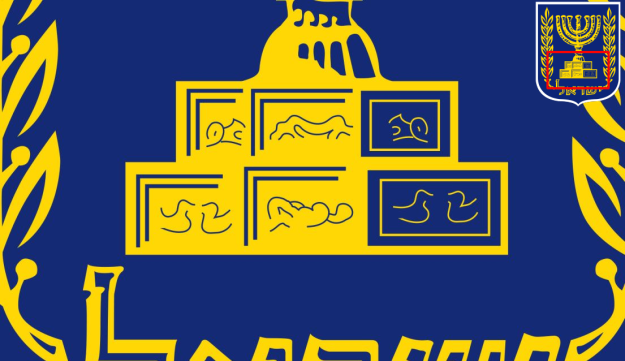 What Are The Weird Scribbles On The State Of Israels Emblem