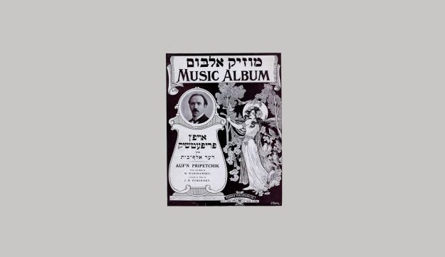 Mark Warshawski on the cover of a posthumous edition of his songbook, 'Auf'n pripetchik,'