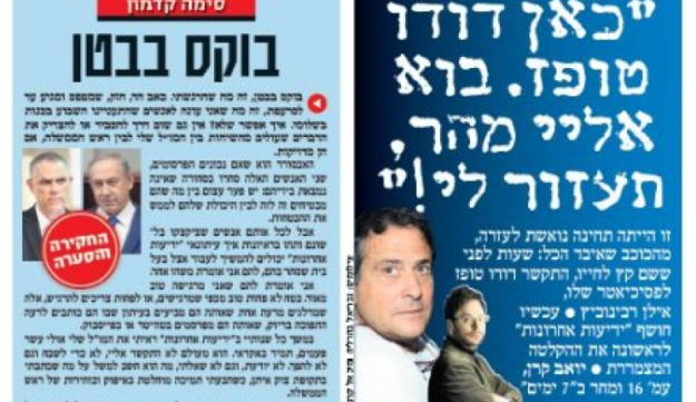 Yedioth Ahronoth's front page on January 12, 2017.