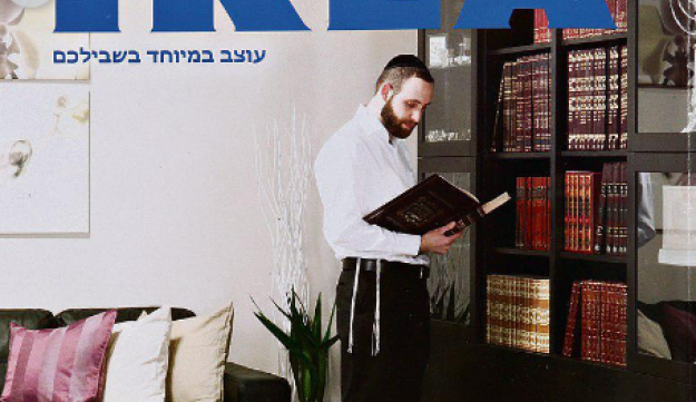 The cover of the ultra-Orthodox version of the Ikea Israel catalogue.