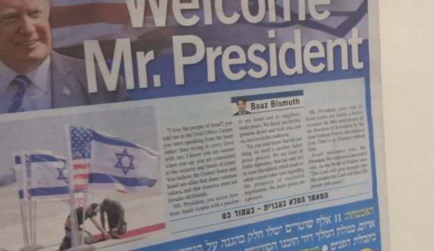 The Israel Hayom front page, May 22, 2017