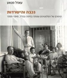 The cover of 'Nakba and Survival: The Story of the Palestinians Who Remained in Haifa and the Galilee, 1948-1956.'