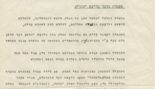 A printed draft of Israel's Declaration of Independence, as formulated by Mordechai Beham, and is soon going on the auction block.