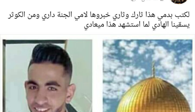The Facebook post of Omar al-Abed, posted hours before he killed three Israelis in the West Bank settlement of Halamish.