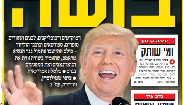 """Yediot Ahronoth front page headline: """"Shame,"""" August 17, 2017."""