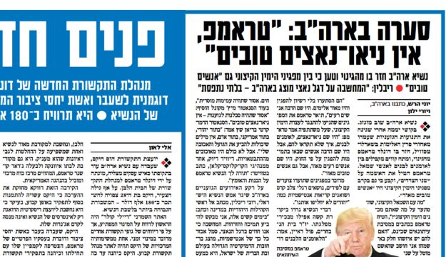 """Israel Hayom's page 24 headline: """"Storm in the U.S.""""Trump, there are not good neo-Nazis,"""" August 17, 2017."""