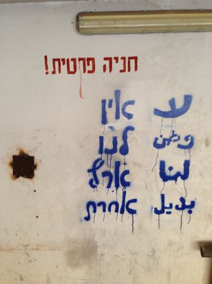 The Graffiti Read Private Parking And We Have No Other Land Both In Hebrew And Arabic Daniel Monterescu