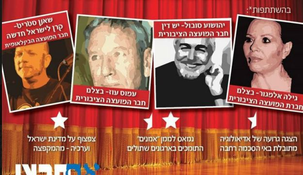 To crush 'the enemy within', its leftist critics, Israel's government will go all the way, anti-Semitism included: Im Tirtzu campaign targeted left-wing artists as fifth columnists