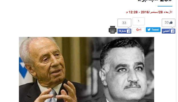 Egyptian news channel Sada el-Balad comments on the coincidence of Shimon Peres and former Egyptian President Gamal Abdel Nasser sharing the same day of death.