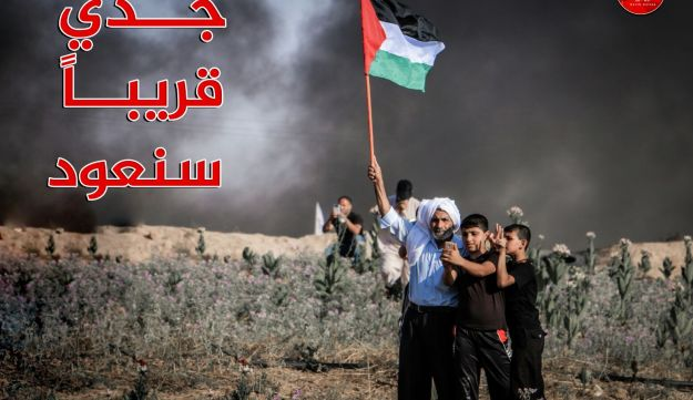 'Grandfather, we will return soon' - Palestinian poster ahead of 'The Great Return March'