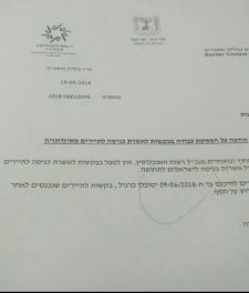 Circular from Israel's Border Control Department advising that no Indonesians will be gr   anted tourist visas after 9 June 2018