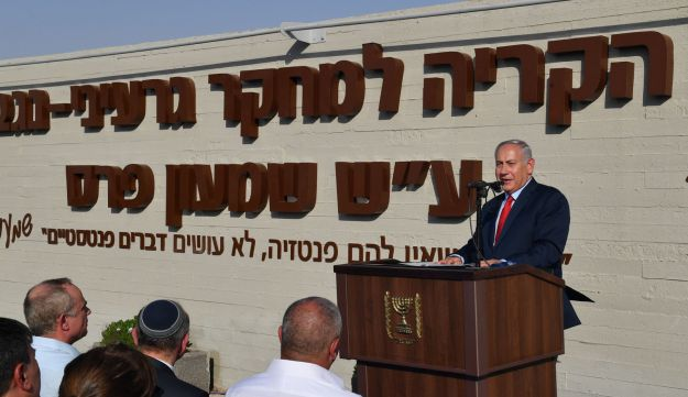 Netanyahu speaking outside the nuclear plant in Dimona, August 29, 2018.
