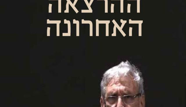 Amos Oz's last prophecy: Zionism, violence and the future of