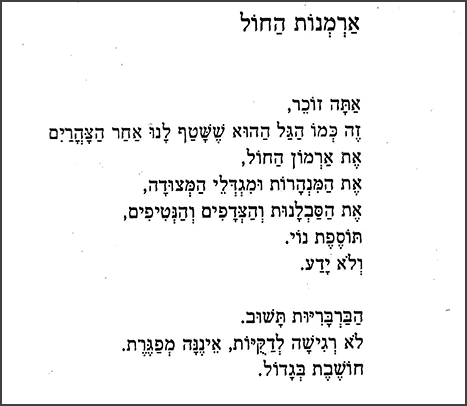Poem of the Week / Haim Gouri on memory and destruction - Poem of ...